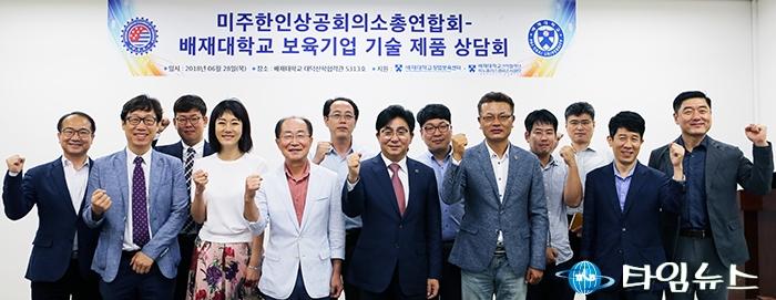 미주한인상공회의소총연합회-대전 벤처기업 상생 '시동'